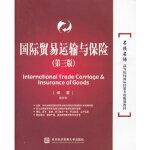 国际贸易运输与保险(第三版)姚新超9787566307187对外经贸大学出版社