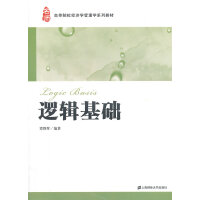 【新书店正版】逻辑基础谭群辉著9787564221737上海财经大学出版社