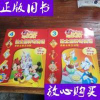 [二手旧书9成新]迪士尼神奇英语 *全集互动版(2本合售) /迪?