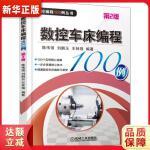 数控车床编程100例 第2版 陈伟强 刘鹏玉 王林强 9787111603597 机械工业出版社 新华正版 全国70%