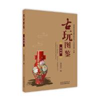 正版《古玩图鉴:陶瓷篇》 传世文化 9787559201256 北京美术摄影出版社