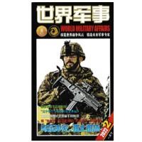 【2020年10月20期】世界军事杂志2020年10月下第20期 竞合时代从战胜走向势胜/也门马里卜硝烟又起/抗击病毒的