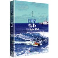 国家搜救:寻找MH370 于宛尼 9787500861973 工人出版社
