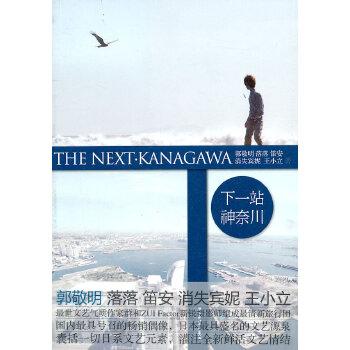 下一站·神奈川