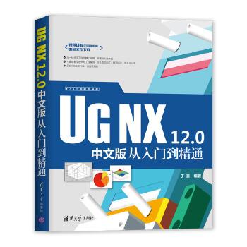 12.0中文版从入门到精通(pdf+txt+epub+azw3+mobi电子书在线阅读下载)