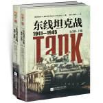 东线坦克战 : 1941-1945 : 全2册