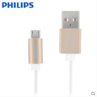 Philips/飞利浦SWR2303/93安卓数据线加长手机传输线micro USB通用充电器线 1.5米