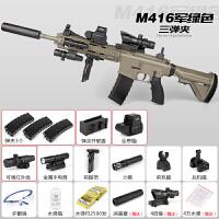 m416*电动连发绝地m4求生吃鸡装备套装抢hk水晶蛋儿童玩具枪 11.1锂电池(可充电 射速更快)