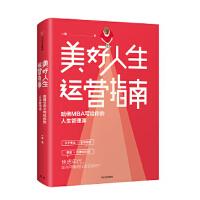 美好人生运营指南:哈佛MBA写给你的人生管理课 一稼 9787508688923 中信出版社