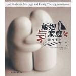 万千心理:婚姻与家庭治疗案例[美] 戈尔登(Golden L.B.),吴波中国轻工业出版社9787501959877