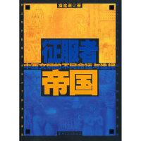 【包邮】 征服者帝国-中西文明的不同命运与选择 凌沧州 9787500841722 工人出版社