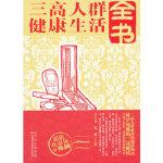 【新书店正版】三高人群健康生活全书吕大力, 张诚吉林科学技术出版社9787538454956