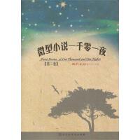 微型小说一千零一夜・第二卷(电子书)