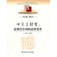 """冲突与转型:近现代中国的法律变革(中国传统法律文化研究;""""十一五""""国家重点图书出版规划)"""