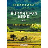 管理体系理解与推行培训丛书 管理体系内部审核员培训教程(第二版)