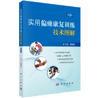 实用偏瘫康复训练技术图解(第3版)