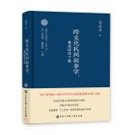 跨文化研究丛书--跨文化民间叙事学:鲁班研究个案