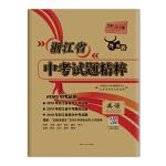 天利38套 2020中考必备 浙江省中考试题精粹--英语