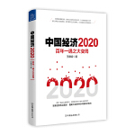 中国经济2020(随机赠送当当独家定制2020年日历)