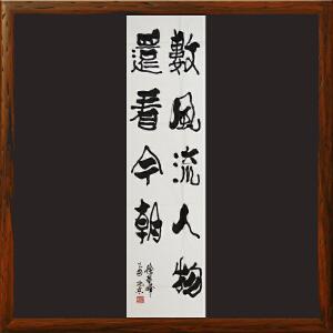 《数风流人物还看今朝》徐华峰 享受国务院特殊津贴专家 邯郸美协副主席RW382