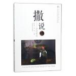 正版书籍04T 撒说:茶席插花/东方自然风插花系列 倪志翔,贾军 中国林业出版社 9787503893391