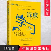 正版 深度学习 如何训练成一个很厉害的人 中国法制出版社