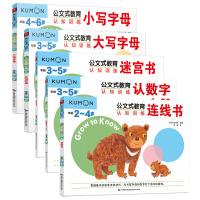 正版 公文式教育认知训练 2-3-4-5-6岁全套5册 日本kumon认数字连线书迷宫书+大小写字母 英文幼儿英语启蒙