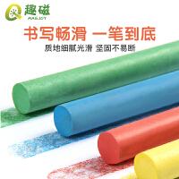 趣磁粉笔无尘彩色儿童粉笔黑板绿板无尘彩色涂鸦环保无毒粉笔12支