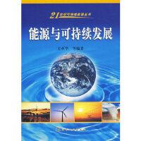 能源与可持续发展――21世纪可持续能源丛书