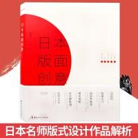 日本版面创意 日本名师版式设计作品解析 海报 宣传册页 排版 平面设计书籍