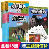 【正品书籍】全套18册文字版 我的世界书史蒂夫冒险系列漫画书第1+2+3季辑 儿童逻辑思维训练书籍6-12周岁故事书 一