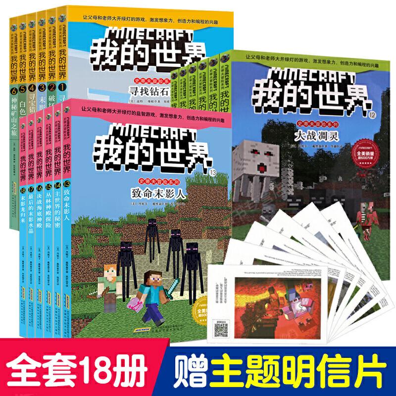 【正品书籍】全套18册文字版 我的世界书史蒂夫冒险系列漫画书第1+2+3季辑 儿童逻辑思维训练书籍6-12周岁故事书 一二三四五六年级小学生课外书