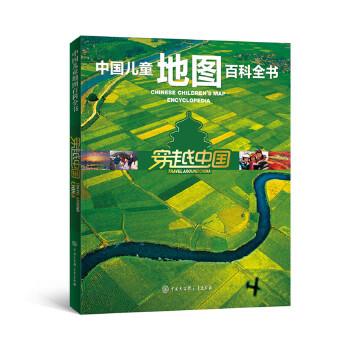 中国儿童地图百科全书——穿越中国科考专家位梦华、高登义主持编撰,十余段二维码精彩视频+近百幅精准手绘地图+数百幅精美实景照片,地图地理知识全囊括,一本书让孩子了解中国!