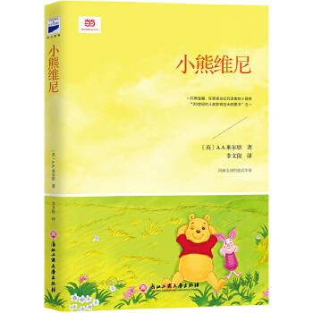 小熊维尼(pdf+txt+epub+azw3+mobi电子书在线阅读下载)