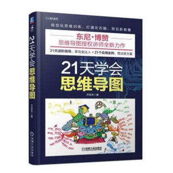 21天学会思维导图 视觉化思维训练,21天进阶指导,菜鸟变达人,21个应用实例,想法变方案