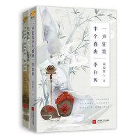 杜甫传+李白传(全二册)