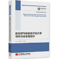 航空燃气轮机转子动力学特性与安全性设计 洪杰、马艳红、李超 9787512434493