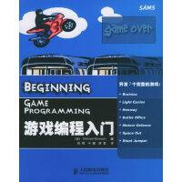 游戏编程入门(附CD-ROM光盘一张)