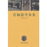 青铜器学步集(平) 李朝远 文物出版社【新华书店 品质保证】