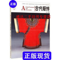 【二手旧书9成新】古代服饰 /沈周 著 黄山书社