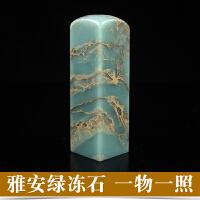 方形雅安绿冻石篆刻定制作书法书画藏书姓名闲章