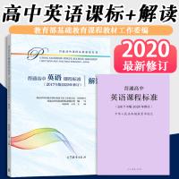 正版现货 2017年版普通高中英语课程标准+普通高中英语课程标准解读 普通高中课程标准英语+解读