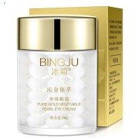 冰菊(BingJu)珍珠补水眼霜60g淡化细纹紧致眼周滋润眼部肌肤缓解干燥植物精华护肤眼部护理