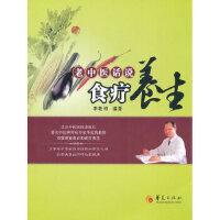 【正版现货】老中医话说食疗养生 李乾构 9787508058337 华夏出版社