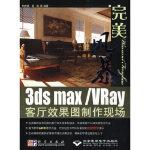 完美风暴3ds max/VRay客厅效果图制作现场(1DVD) 郑庆荣,杨伟著 9787030226693 科学出版社