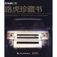 路虎珍藏书 世界顶 级奢华全地形汽车《座驾car》编辑部编著中国旅游出版社9787503238468