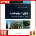 公路养护技术与管理 武鹤 人民交通出版社 9787114107276