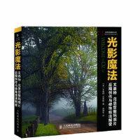 光影魔法[美]文森特・范思哲人民邮电出版社9787115265159