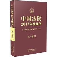 正版全新 中国法院2017年度案例:执行案例