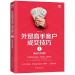 外贸高手客户成交技巧2:揭秘买手思维